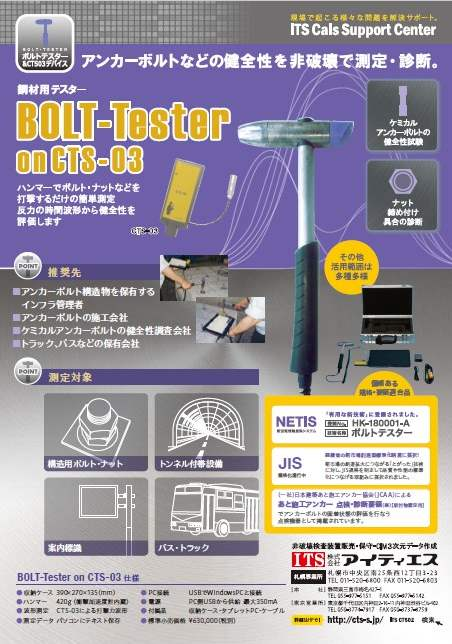 BOLT-Tester on CTS-03パンフレット・カタログ