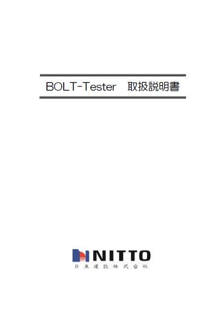 BOLT-Tester 取扱説明書・マニュアル