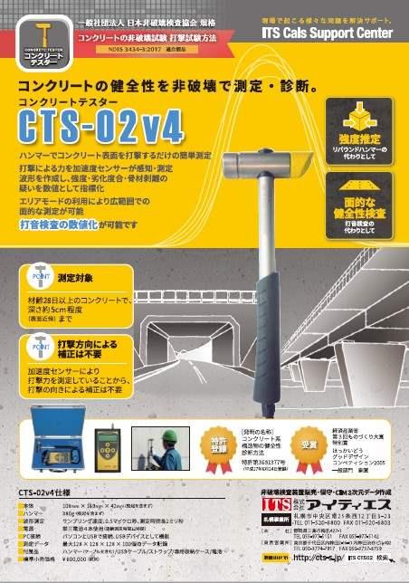 CTS-02v4パンフレット・カタログ