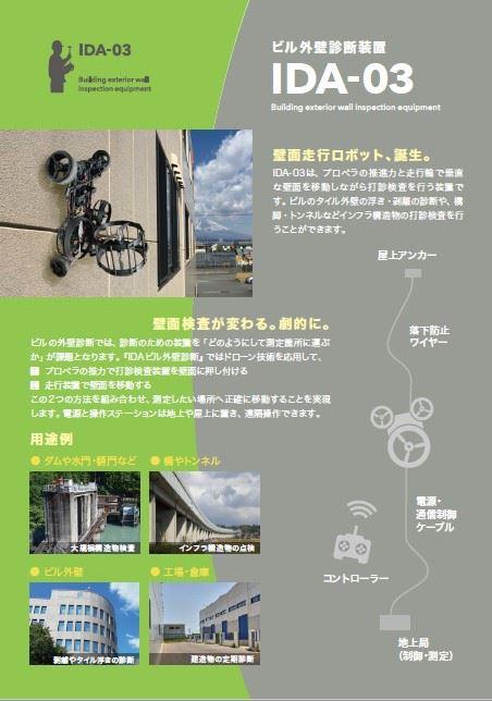 IDA-03パンフレット・カタログ