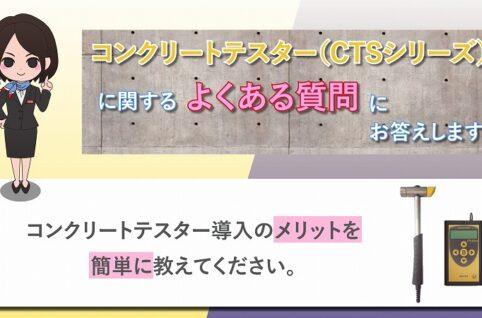 非破壊検査 コンクリートテスター 使い方 NETIS 日東建設 打音 CTS-02 CTS-03 BTS